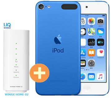【3/4-11 スーパーセール ポイント最大14倍相当】UQ WiMAX 正規代理店 2年契約 APPLE 第7世代 iPod touch MVJ32J/A [128GB ブルー] + WIMAX2+ WiMAX HOME02 アップル DAP セット MP3 iOS Bluetooth 新品【回線セット販売】B