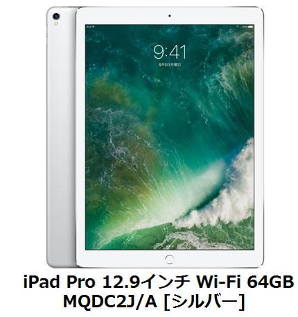 Apple iPad Pro 12.9インチ Wi-Fi 64GB MQDC2J/A [シルバー]アップル タブレット PC 単体 新品