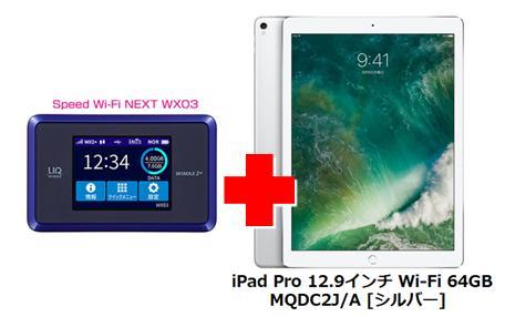 UQ WiMAX 正規代理店 3年契約UQ Flat ツープラスまとめてプラン1670APPLE iPad Pro 12.9インチ Wi-Fi 64GB MQDC2J/A [シルバー] + WIMAX2+ Speed Wi-Fi NEXT WX03 アップル タブレット セット iOS アイパッド ワイマックス 新品【回線セット販売】