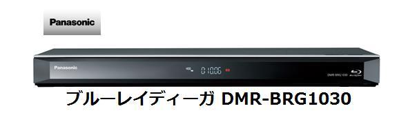 パナソニック ブルーレイディーガ DMR-BRG1030 単体 新品