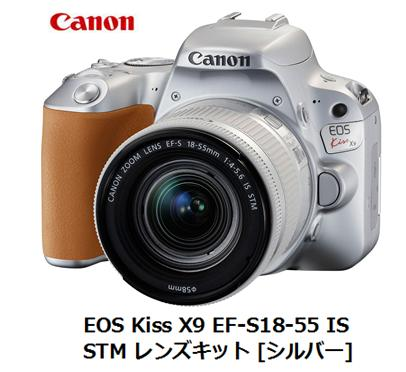 CANON EOS Kiss X9 EF-S18-55 IS STM レンズキット [シルバー] 単体 新品