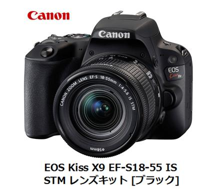 CANON EOS Kiss X9 EF-S18-55 IS STM レンズキット [ブラック] 単体 新品