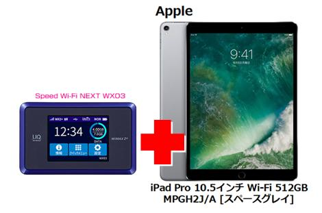 UQ WiMAX 正規代理店 3年契約UQ Flat ツープラスまとめてプラン1670APPLE iPad Pro 10.5インチ Wi-Fi 512GB MPGH2J/A [スペースグレイ] + WIMAX2+ Speed Wi-Fi NEXT WX03 アップル タブレット セット iOS アイパッド ワイマックス 新品【回線セット販売】