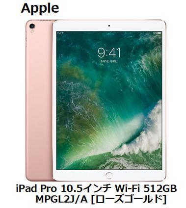 Apple iPad Pro 10.5インチ Wi-Fi 512GB MPGL2J/A [ローズゴールド]アップル タブレット PC 単体 新品