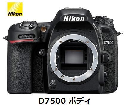 ニコン D7500 ボディデジタル 一眼レフ カメラ 家電 単体 新品