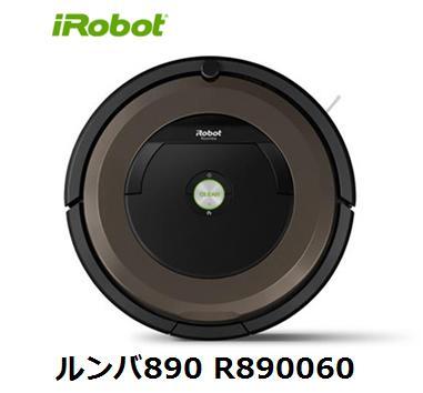 iRobot ルンバ890 R890060アイロボット ロボット掃除機 家電 単体 新品