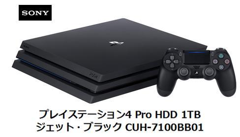 SONY プレイステーション4 Pro HDD 1TB ジェット・ブラック CUH-7100BB01ソニー PS4 ゲーム機 単体 新品