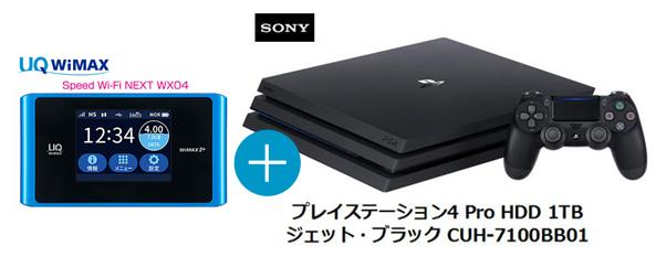 UQ WiMAX 正規代理店 3年契約UQ Flat ツープラスプレイステーション4 Pro HDD 1TB ジェット・ブラック CUH-7100BB01 + WIMAX2+ Speed Wi-Fi NEXT WX04 ソニー PS4 ゲーム機 セット 新品【回線セット販売】B