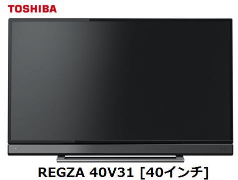 東芝 REGZA 40V31 [40インチ]液晶テレビ 単体 新品