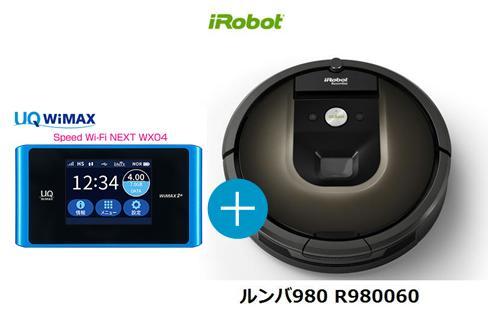 UQ WiMAX 正規代理店 3年契約UQ Flat ツープラスまとめてプラン1670iRobot ルンバ980 R980060 + WIMAX2+ Speed Wi-Fi NEXT WX04 アイロボット 家電 セット ワイマックス 新品【回線セット販売】