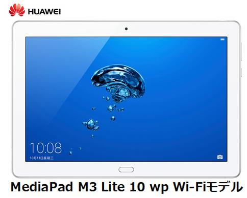 Huawei MediaPad M3 Lite 10 wp Wi-Fiモデルファーウェイ タブレット 単体 新品