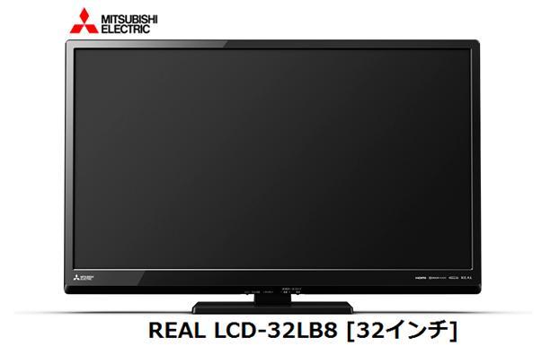 三菱電機 REAL LCD-32LB8 [32インチ]MITSUBISHI リアル 液晶テレビ 家電 単体 新品