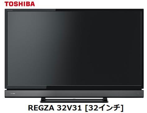 東芝 REGZA 32V31 [32インチ]TOSHIBA 液晶テレビ レグザ 家電 単体 新品