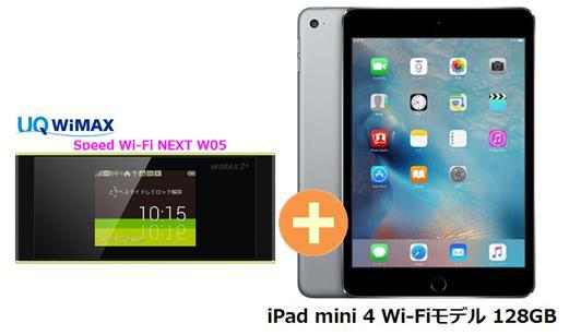 UQ WIMAX2+ WiMAX 正規代理店 セット 3年契約UQ mini Flat ツープラスApple iPad mini 4 Wi-Fiモデル 128GB + WIMAX2+ Speed Wi-Fi NEXT W05 アップル タブレット セット iOS アイパッド 新品【回線セット販売】B, TEANY(ティーニー):a8986dd5 --- sunward.msk.ru