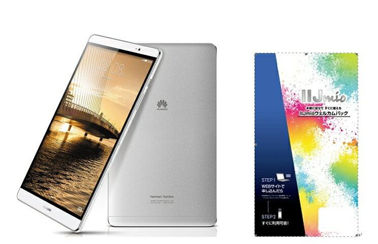 月額900円(税抜)~ Huawei MediaPad M2 8.0 SIMフリー+データ専用 SIMカード付 IIJmioウェルカムパック(microSIM)SIMフリ- NTTドコモ回線(docomo 回線) LTE【送料無料】