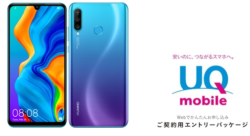 Monthly basis 1,980 yen (税抜) - HUAWEI P30 lite SIM-free [after the entry  package sound SIM card for the +UQmobile contract for forwarding type