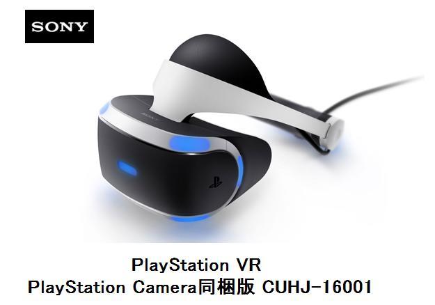 SONY PlayStation VR PlayStation Camera同梱版 CUHJ-16001ソニー ゲーム機 単体 新品