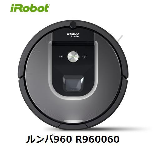 iRobot ルンバ960 R960060 単体 新品