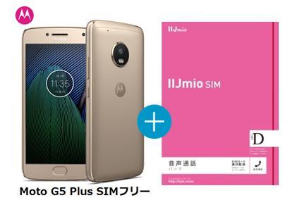 月額1,600円(税抜)~MOTOROLA Moto G5 Plus SIMフリー + IIJmio音声通話パック SIMなし 音声SIMカード ドコモ回線【送料無料】docomo  (nano-SIM)