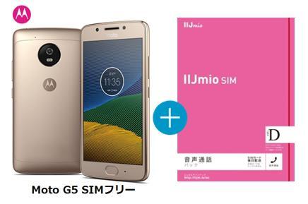 月額1,600円(税抜)~MOTOROLA Moto G5 SIMフリー + IIJmio音声通話パック SIMなし 音声SIMカード ドコモ回線【送料無料】docomo  (nano-SIM)