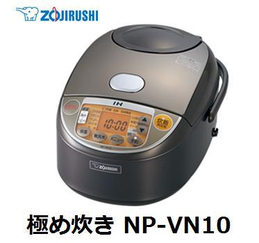 象印 極め炊き NP-VN10 単体 新品