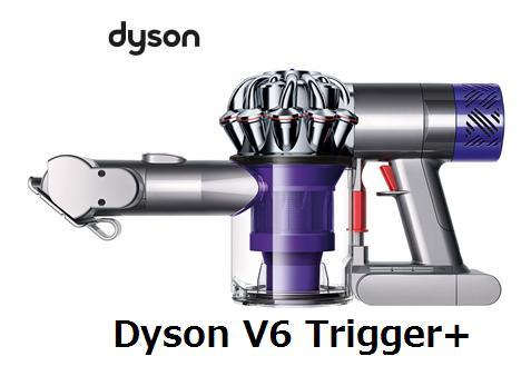 ダイソン Dyson V6 Trigger+ 単体 新品