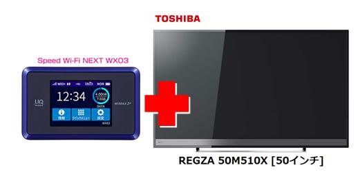 UQ WiMAX 正規代理店 3年契約UQ Flat ツープラスまとめてプラン1670東芝 REGZA 50M510X [50インチ] + WIMAX2+ Speed Wi-Fi NEXT WX03 TOSHIBA 4K 液晶テレビ レグザ 家電 セット ワイマックス 新品【回線セット販売】