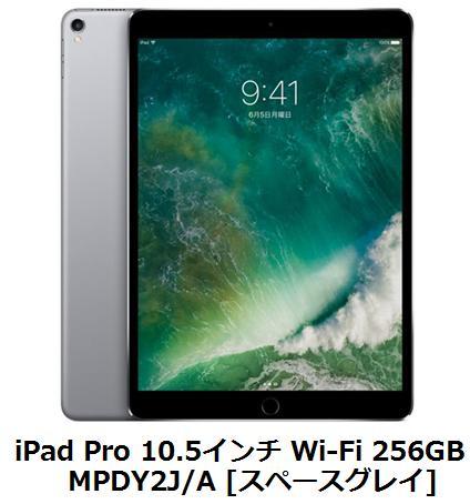 Apple iPad Pro 10.5インチ Wi-Fi 256GB MPDY2J/A [スペースグレイ]アップル タブレット PC 単体 新品