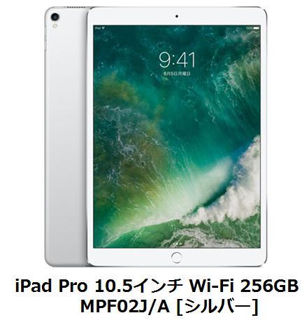 Apple iPad Pro 10.5インチ Wi-Fi 256GB MPF02J/A [シルバー]アップル タブレット PC 単体 新品