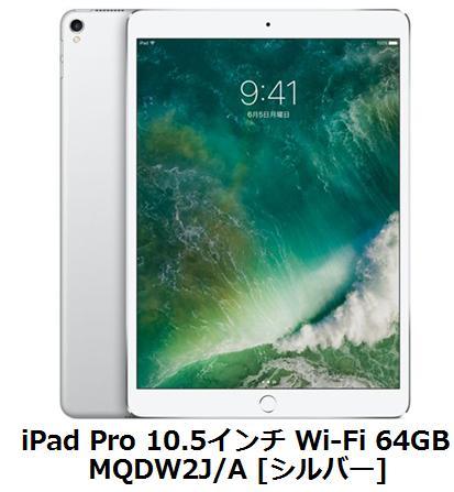 Apple iPad Pro 10.5インチ Wi-Fi 64GB MQDW2J/A [シルバー]アップル タブレット PC 単体 新品