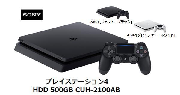 SONY プレイステーション4 HDD 500GB CUH-2100ABソニー ゲーム機 単体 新品
