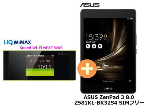 UQ WiMAX 正規代理店 3年契約UQ Flat ツープラスASUS ZenPad 3 8.0 Z581KL-BK32S4 SIMフリー + WIMAX2+ Speed Wi-Fi NEXT W05 アスース タブレット セット アンドロイド Android ワイマックス 新品【回線セット販売】B