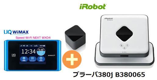 UQ WiMAX 正規代理店 3年契約UQ Flat ツープラスiRobot ブラーバ380j B380065 + WIMAX2+ Speed Wi-Fi NEXT WX04 アイロボット 家電 掃除機 セット 新品【回線セット販売】B