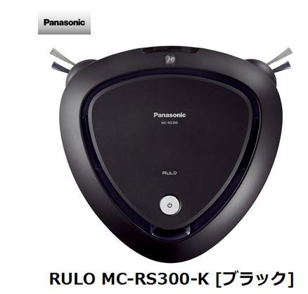 パナソニック RULO MC-RS300-K [ブラック]Panasonic ルーロ ロボット 掃除機 家電 単体 新品
