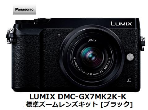 パナソニック LUMIX DMC-GX7MK2K-K 標準ズームレンズキット [ブラック]Panasonic ルミックス ミラーレス デジタル 一眼カメラ 単体 新品