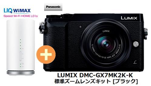 UQ WiMAX 正規代理店 3年契約UQ L01s Flat ツープラスパナソニック セット LUMIX DMC-GX7MK2K-K 標準ズームレンズキット + [ブラック] + WIMAX2+ Speed Wi-Fi HOME L01s Panasonic ルミックス ミラーレス デジタル 一眼カメラ セット 新品【回線セット販売】B, ARKnets:dd1c6950 --- sunward.msk.ru