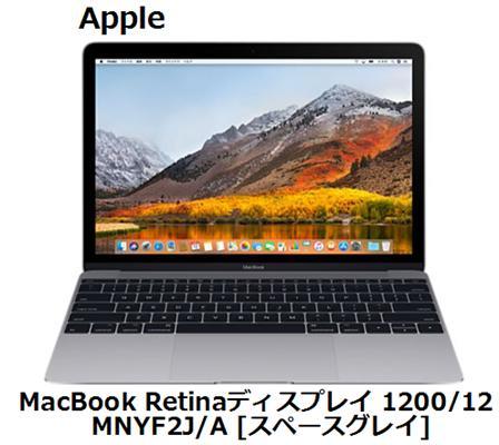 Apple MacBook Retinaディスプレイ 1200/12 MNYF2J/A [スペースグレイ]アップル PC 単体 新品