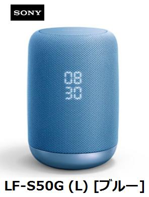SONY LF-S50G (L) [ブルー]ソニー AI Google アシスタント Bluetooth スマートスピーカー 単体 新品