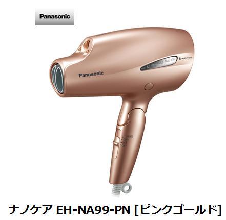 パナソニック ナノケア EH-NA99-PN [ピンクゴールド]Panasonic ドライヤー・ヘアアイロン 家電 単体 新品