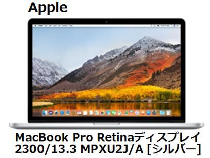 Apple MacBook Pro Retinaディスプレイ 2300/13.3 MPXU2J/A [シルバー]アップル PC 単体 新品