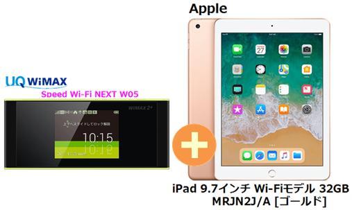 UQ WiMAX authorized agent three years contract UQ Flat two plus APPLE iPad  9 7 inches Wi-Fi model 32GB MRJN2J/A [gold] + WIMAX2+ Speed Wi-Fi NEXT W05