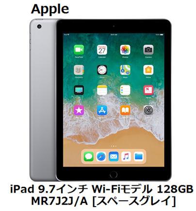 APPLE iPad 9.7インチ Wi-Fiモデル 128GB MR7J2J/A [スペースグレイ]アップル タブレット iOS アイパッド 単体 新品