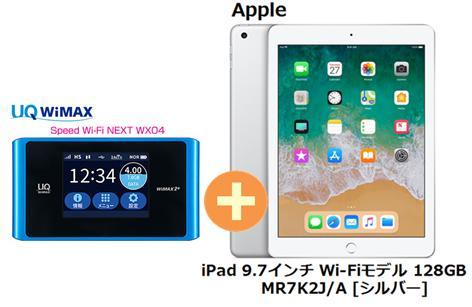 UQ WiMAX 正規代理店 3年契約UQ Flat ツープラスAPPLE iPad 9.7インチ Wi-Fiモデル 128GB MR7K2J/A [シルバー] + WIMAX2+ Speed Wi-Fi NEXT WX04 アップル タブレット セット iOS アイパッド 新品【回線セット販売】B