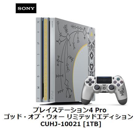 SONY プレイステーション4 Pro ゴッド・オブ・ウォー リミテッドエディション CUHJ-10021 [1TB]ソニー PS4 単体 新品