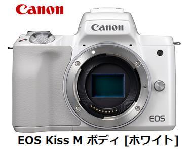 CANON EOS Kiss M ボディ [ホワイト]キャノン ミラーレス デジタル 一眼レフ カメラ 単体 新品