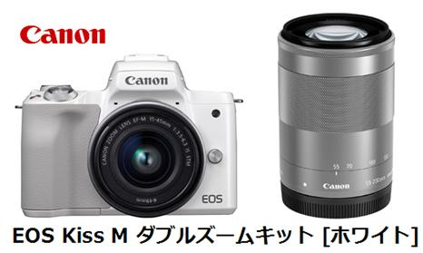 8/2~9日 買いまわりでポイント最大17倍CANON EOS Kiss M ダブルズームキット [ホワイト]キャノン ミラーレス デジタル 一眼レフ カメラ 単体 新品