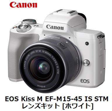 CANON EOS Kiss M EF-M15-45 IS STM レンズキット [ホワイト]キャノン ミラーレス デジタル 一眼レフ カメラ 単体 新品