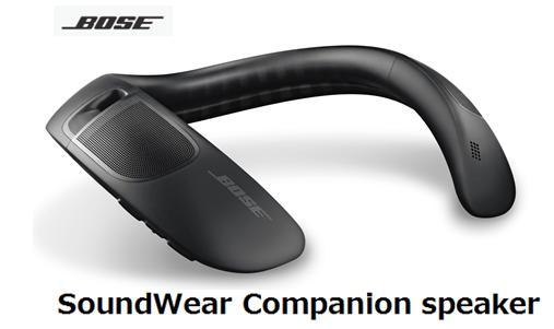 Bose SoundWear Companion speakerボーズ Bluetooth スピーカー 単体 新品