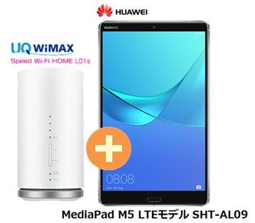 UQ WiMAX 正規代理店 3年契約UQ Android Flat ツープラスHuawei MediaPad ファーウェイ M5 L01s LTEモデル SHT-AL09 SIMフリー + WIMAX2+ Speed Wi-Fi HOME L01s ファーウェイ タブレット PC セット アンドロイド Android 新品【回線セット販売】B, UVカットマスク通販 MARUFUKU:b9c74815 --- sunward.msk.ru