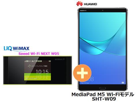 UQ 3年契約UQ WiMAX 正規代理店 Speed 3年契約UQ Flat ツープラスHuawei MediaPad Wi-Fiモデル M5 Wi-Fiモデル SHT-W09 + WIMAX2+ Speed Wi-Fi NEXT W05 ファーウェイ タブレット PC セット アンドロイド Android 新品【回線セット販売】B, 梅春 いちや:a43410f8 --- sunward.msk.ru